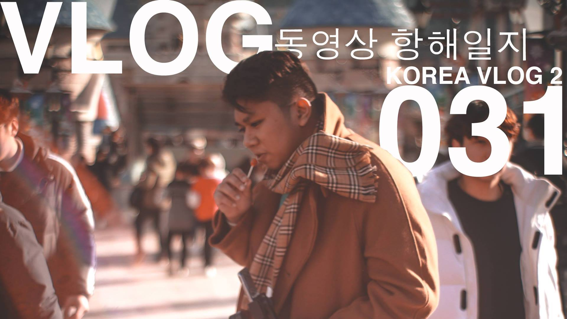 VLOG031: CHRISTMAS IN KOREA (DAY 2) | KOREA VLOG SERIES