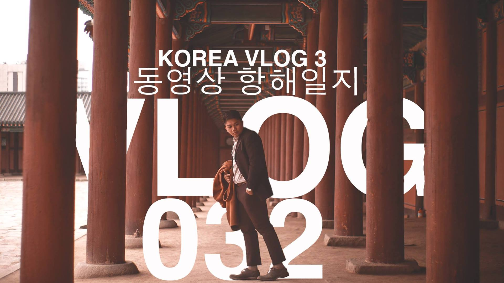 VLOG032: CHRISTMAS IN KOREA (DAY 3) | KOREA VLOG SERIES