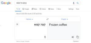 תרגום תפריטים של גוגל