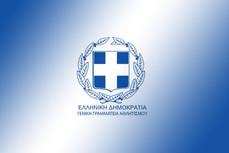 Συγκρότηση Επιτροπής Ισοτιμιών της Γενικής Γραμματείας Αθλητισμού (ΓΚΟΛΦ)