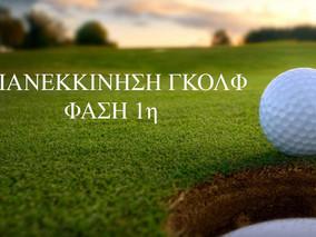 ΟΔΗΓΙΕΣ ΕΠΑΝΕΚΚΙΝΗΣΗΣ ΓΚΟΛΦ - Φάση 1η