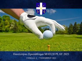 Πανελλήνιο Πρωτάθλημα MATCH PLAY 2021