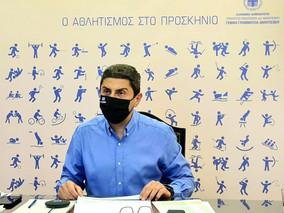 Πρόσκληση του Υφυπουργού Πολιτισμού και Αθλητισμού κ. Λευτέρη Αυγενάκη