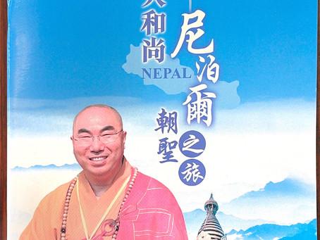 寬運大和尚尼泊爾朝聖之旅