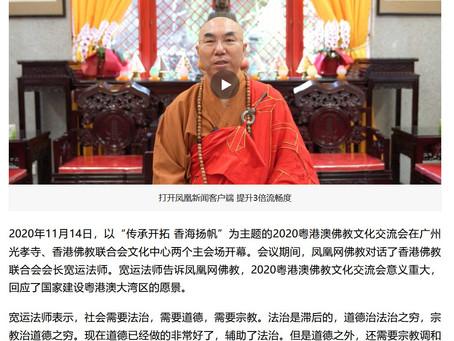對話寬運法師:粵港澳大灣區需要宗教