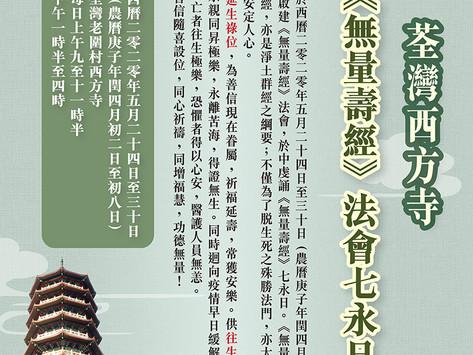 《無量壽經》法會七永日