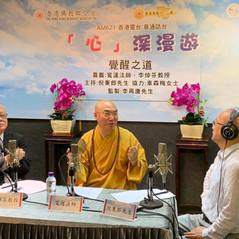 寬運大和尚為香港佛教聯合會「心深漫遊」節目錄音