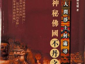 人間淨土何處尋:神秘佛國不丹之旅