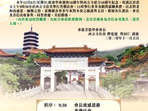 西方寺建寺50周年紀念普佛法會