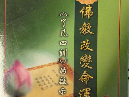 佛教改變命運法:《了凡四訓》的啟示