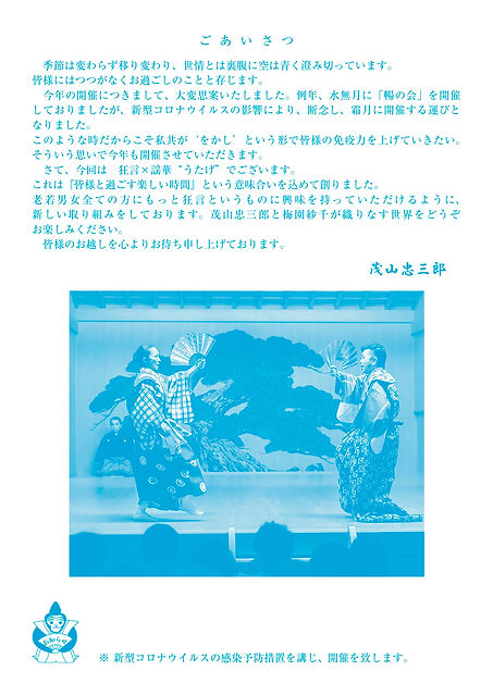 2020_ちらし_2.jpg