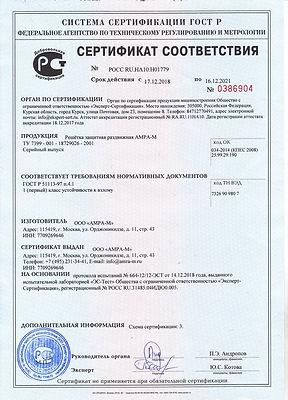 Сертификат 1 класс защиты (1).jpg