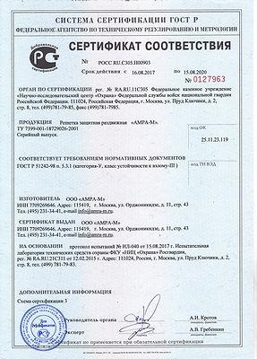 Сертификат У-III (1).jpg
