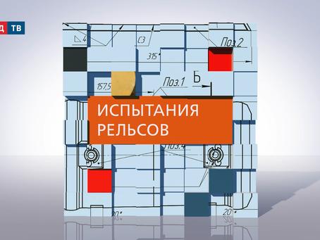 СМИ о нас. Умная дорога от РЖД ТВ - испытания рельсов