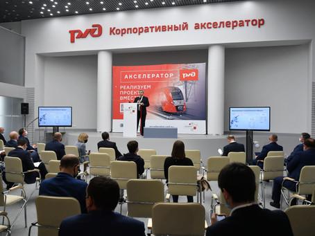 Акселератор РЖД – 2021 соберёт стартапы по теме «Логистика»