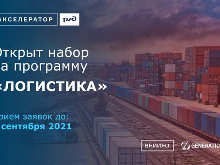 Корпоративный Акселератор ОАО РЖД 2021 года начал работу