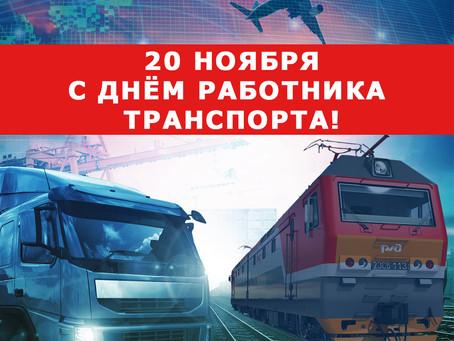 АО ВНИИЖТ поздравляет коллег с Днём работника транспорта