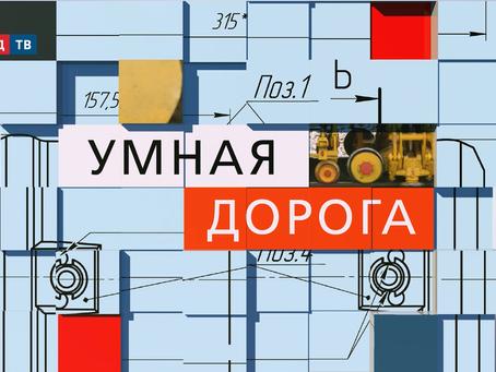 СМИ о нас. Умная дорога от РЖД ТВ - Экспериментальное кольцо