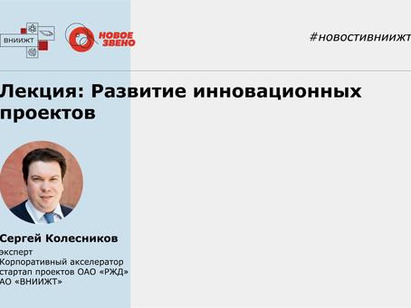 Эксперт ВНИИЖТ выступил с лекцией для конкурсантов «Нового звена»