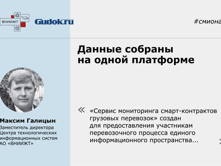 """СМИ о нас. Максим Галицын о сервисе """"Смарт-контракт"""""""