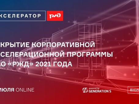 Стартует третья программа Корпоративного Акселератора ОАО «РЖД»
