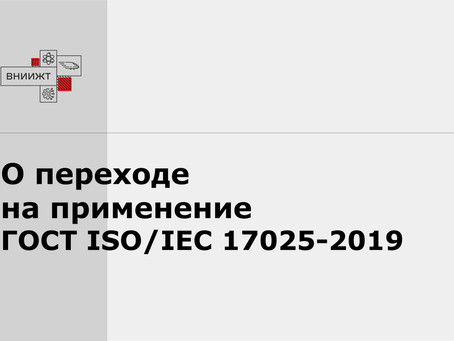 О переходе на применение ГОСТ ISO/IEC 17025-2019