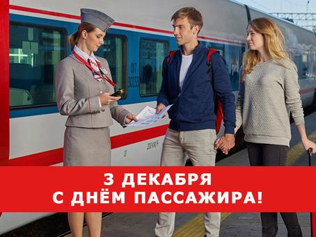 АО ВНИИЖТ поздравляет пассажиров!
