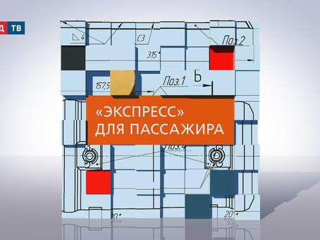 СМИ о нас. Умная дорога от РЖД ТВ - АСУ Экспресс
