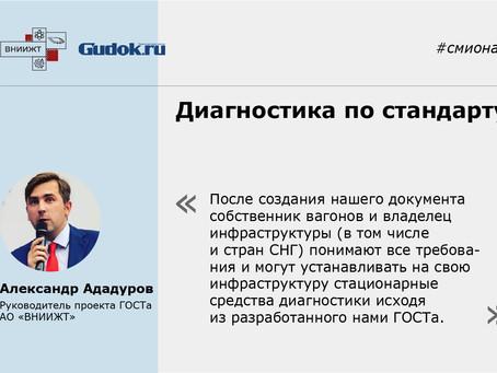 СМИ о нас. Александр Ададуров о стандарте диагностики