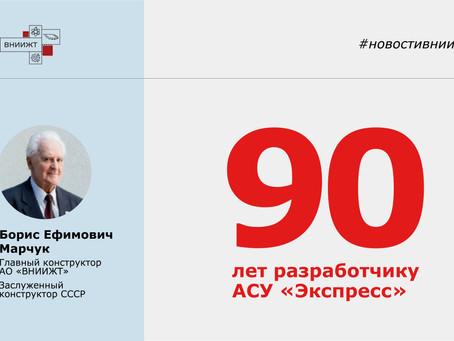 90 лет исполнилось Борису Марчуку - создателю системы АСУ ЭКСПРЕСС