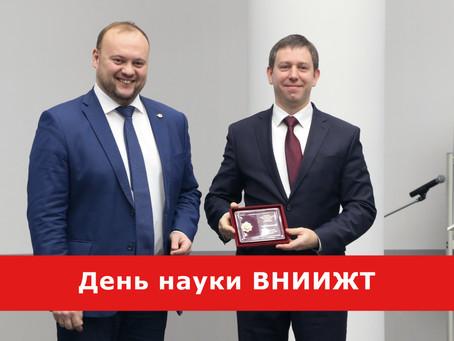 """В АО """"ВНИИЖТ"""" отметили День Науки"""