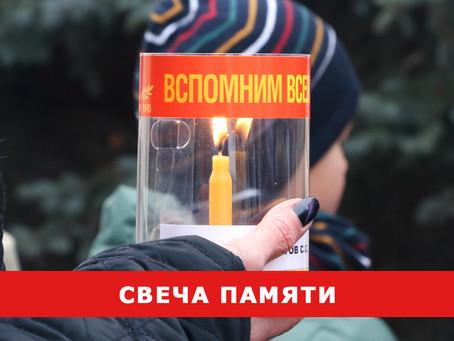 """Свечи Памяти зажглись в АО """"ВНИИЖТ"""""""