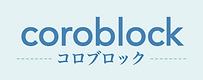 コロブロックロゴ.png