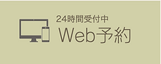 ウェブ.png