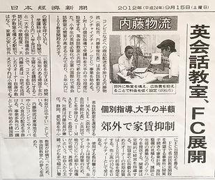 日本経済新聞掲載.JPG