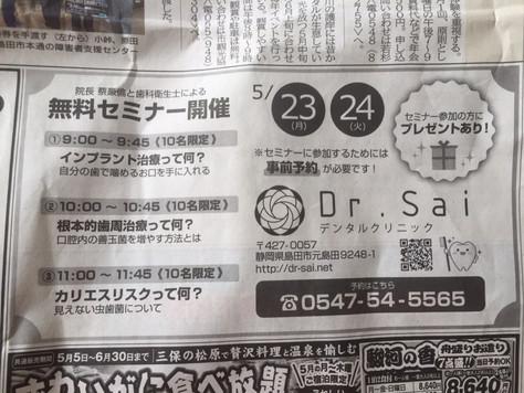 静岡新聞にて無料セミナーを告知しました♪