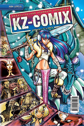 KZ-COMIX #3 / альманах комиксов 1000 тг.