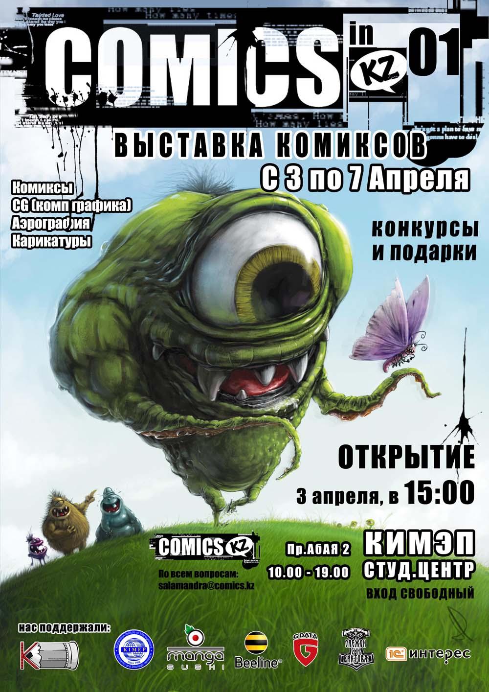 Comics.kz
