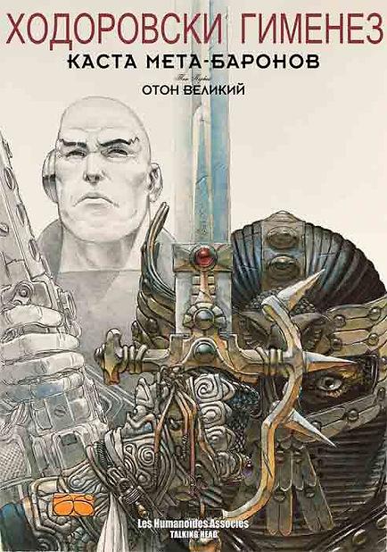 Том 1: Отон Велик