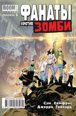 Фанаты против зомби. #1. Обложка Б.