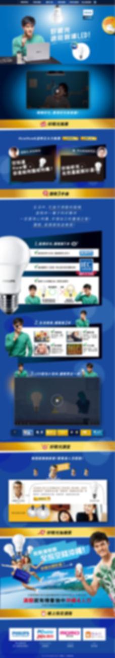 簧十廣告_廣告設計_品牌經營_品牌行銷_整合行銷_飛利浦_LED舒適光_創意策略_視覺規劃_OTV影片企劃_社群操作數位傳播