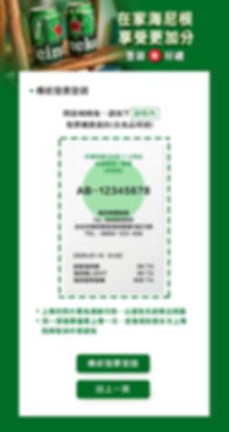 簧十廣告_廣告設計_品牌經營_品牌行銷_數位行銷_海尼根_LINEOA_LINE_圖文選單_官方帳號_抽獎活動_操作頁面設計_視覺概念