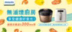 簧十廣告_廣告設計_品牌經營_品牌行銷_數位行銷_飛利浦_PHILIPS_廚房家電_社群貼文_視覺設計_文案設計