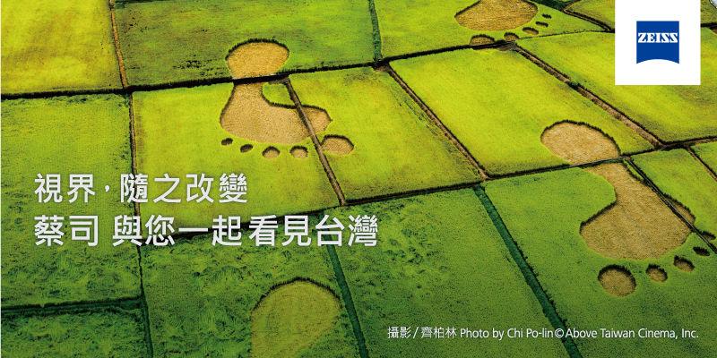 簧十廣告_廣告設計_品牌經營_品牌行銷_整合行銷_影片剪輯_蔡司_看見台灣_齊柏林基金會_公益