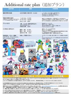 画像、日本、キロロスペシャルプライス5