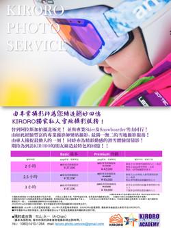 画像、中国語、キロロスペシャルプライス3