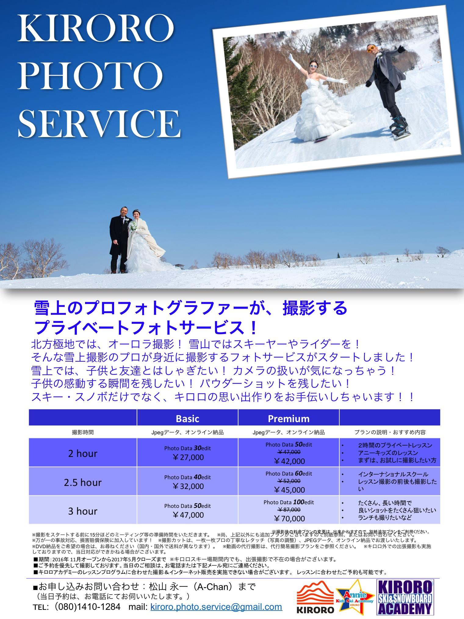 画像、日本、キロロスペシャルプライス2