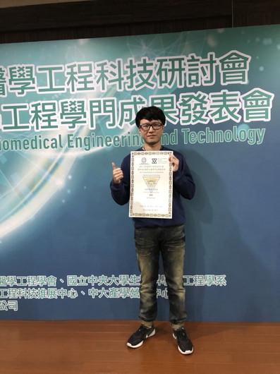 恭喜曾明良獲得2017生物醫學工程科技研討會壁報論文競賽-優勝