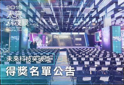 實驗室榮獲科技部「2019未來科技突破獎」
