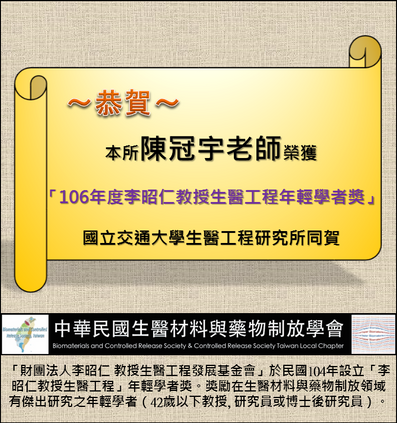 Congrats Guan-Yu Chen for winning the「106年度李昭仁教授生醫工程年輕學者獎」